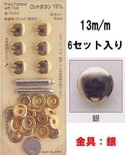 ■廃番■ ロットボタン 13mm 銀 サンコッコー 10-18