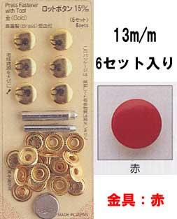 ■廃番■ ロットボタン 13mm 赤 サンコッコー 10-45