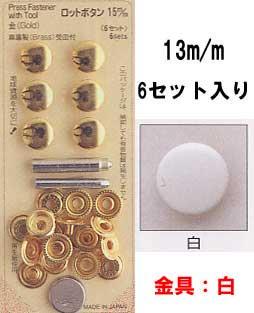 ■廃番■ ロットボタン 13mm 白 サンコッコー 10-46