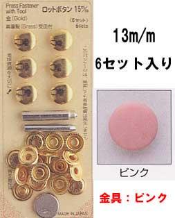 ■廃番■ 購入不可 ロットボタン 13mm ピンク サンコッコー 11-51