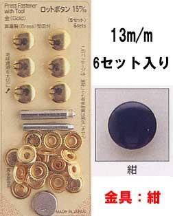 ■廃番■ ロットボタン 13mm 紺 サンコッコー 10-47
