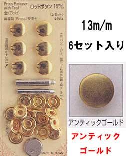 ■廃番■ ロットボタン 13mm アンティックゴールド サンコッコー 10-48