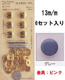 ■廃番■ ロットボタン 13mm グレー サンコッコー 11-52