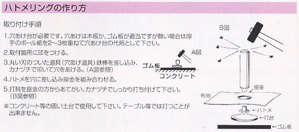 ■廃番■ ハトメリング #200 穴径約4mm ニッケル30セット サンコッコー 11-71 【参考画像1】