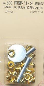 ■廃番■ 両面ハトメ #300 穴径約5mm ゴールド12セット サンコッコー 11-73