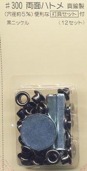 ■廃番■ 両面ハトメ #300 穴径約5mm 黒ニッケル12セット サンコッコー 11-75