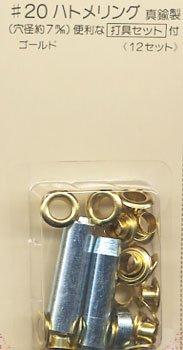 ハトメリング #20 穴径約7mm ゴールド12セット サンコッコー 11-79