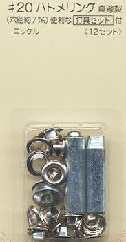 ■廃番■ ハトメリング #20 穴径約7mm ニッケル12セット サンコッコー 11-80