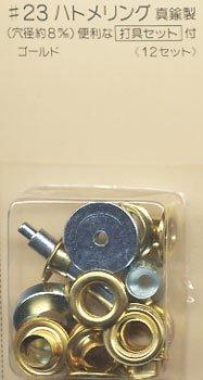 ハトメリング #23 ゴールド 穴径約8mm 12セット サンコッコー 11-82