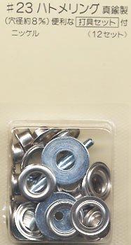 ■廃番■ ハトメリング #23 ニッケル 穴径約8mm 12セット サンコッコー 11-83