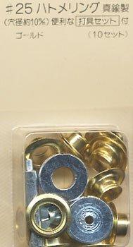 ■廃番■ ハトメリング #25 ゴールド 穴径約10mm 10セット サンコッコー 11-85