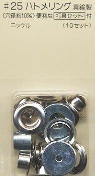 ■廃番■ ハトメリング #25 ニッケル 穴径約10mm 10セット サンコッコー 11-86