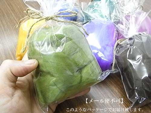オリジナル羊毛フェルト むらさき 【参考画像1】