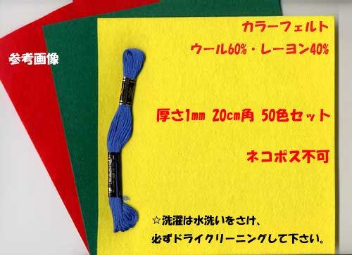 カラーフェルト 50色セット 1mm 20cm角 【参考画像4】