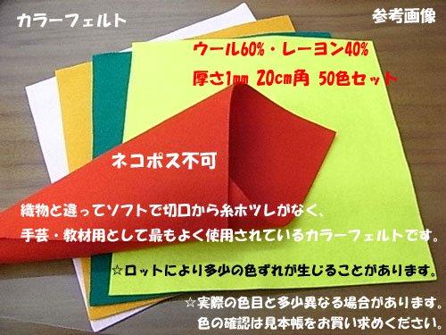 カラーフェルト 50色セット 1mm 20cm角 【参考画像5】