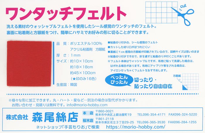 ワンタッチフェルト 48色セット 1mm 18cm角 【参考画像1】