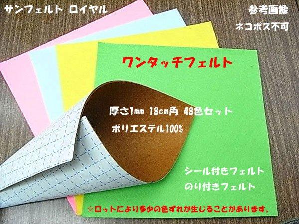ワンタッチフェルト 48色セット 1mm 18cm角 【参考画像5】