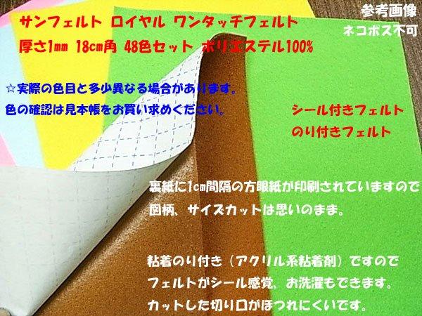 ワンタッチフェルト のり付きフェルト 48色セット 1mm 18cm角 【参考画像6】