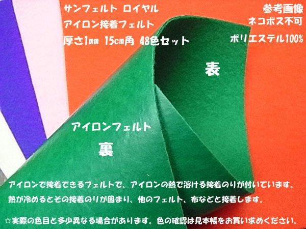 アイロン接着フェルト 48色セット 1mm 15cm角 【参考画像6】