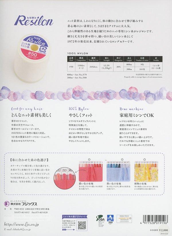 レジロンミシン糸 ニット用ミシン糸 色・見本帳・カタログ 【参考画像3】