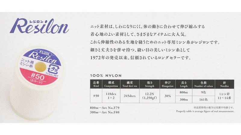 レジロンミシン糸 ニット用ミシン糸 色・見本帳・カタログ 【参考画像4】