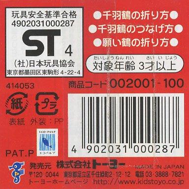 ハート 折り紙 : 千羽鶴用折り紙 : morio-hobby.com
