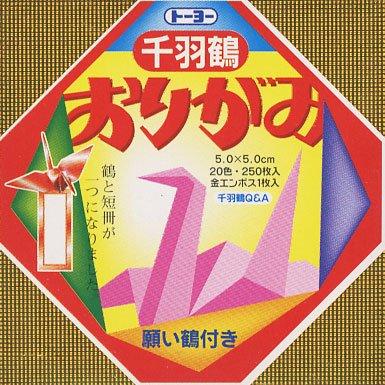 ハート 折り紙 千羽鶴用折り紙 : morio-hobby.com