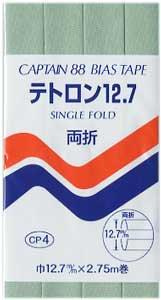■廃番■ キャプテン 両折バイアステープ テトロン12.7 CP4-366