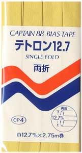 キャプテン 両折バイアステープ テトロン12.7 CP4-368