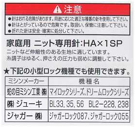 オルガン針 家庭用ニット専用ミシン針 HAx1SP #11 普通地用 【参考画像1】