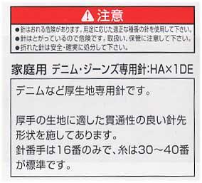 オルガン針 家庭用デニム・ジーンズ専用ミシン針 HAx1DE #16 【参考画像1】