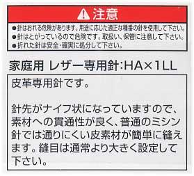 オルガン針 家庭用レザー・皮革専用ミシン針 HAx1LL(mix) 【参考画像1】