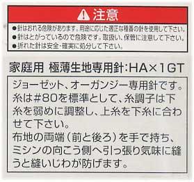 オルガン針 家庭用極薄地専用ミシン針 HAx1GT #7 【参考画像1】
