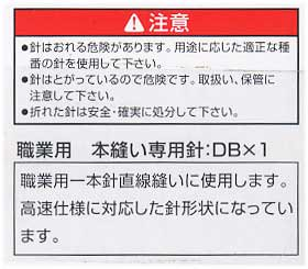 オルガン 職業用・工業用ミシン針 DBx1 #9 薄地用本縫い専用ミシン針 【参考画像1】