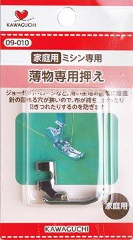 河口 ミシンのアタッチメント 薄物専用押え 直線/家庭用 09-010