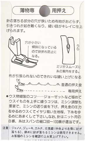 河口 ミシンのアタッチメント 薄物専用押え 直線/家庭用 09-010 【参考画像2】