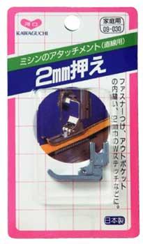河口 2mm押え 直線/家庭用ミシンアタッチメント 09-030