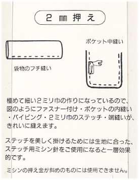 河口 2mm押え 直線/家庭用ミシンアタッチメント 09-030 【参考画像2】