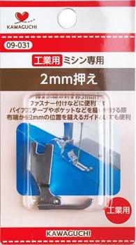 河口 2mm押え 直線/工業・職業用ミシンアタッチメント 09-031