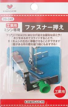 河口 ファスナー押え 直線/工業・職業用ミシンのアタッチメント 09-041