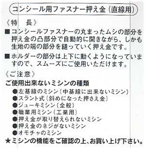 河口 コンシールファスナー押え金 直線/家庭用 09-343 【参考画像2】