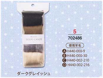ハマナカ羊毛 ウールキャンディ 4色 ダークグレイッシュ H441-120-5