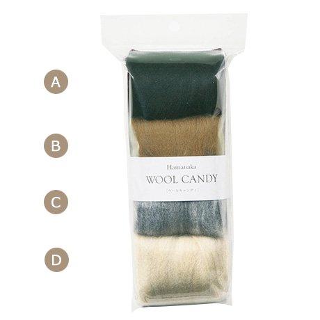 ハマナカ羊毛 ウールキャンディ 4色 ダークグレイッシュ H441-120-5 【参考画像1】