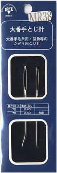 森川製針 MR38 太番手とじ針 2本入 太番手毛糸用・袋物のかがり用とじ針