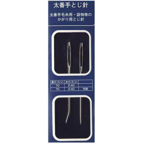 森川製針 MR38 太番手とじ針 2本入 太番手毛糸用・袋物のかがり用とじ針 【参考画像1】