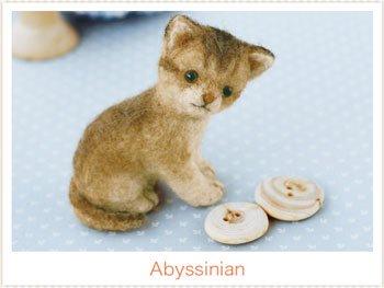 ■廃番■ 羊毛フェルト猫 アビシニアン|羊毛でつくるフェルト猫キット H441-301