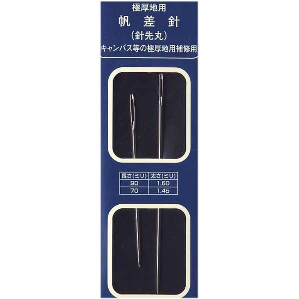 森川製針 MR33 帆差針(針先丸) 2本入 キャンバス等の極厚地用補修用 【参考画像1】