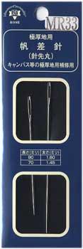 森川製針 MR33 帆差針(針先丸) 2本入 キャンバス等の極厚地用補修用