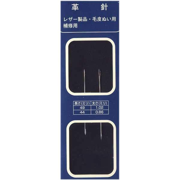 森川製針 MR36 革針 2本入 レザー製品・毛皮ぬい用補修用 【参考画像1】