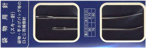 ■廃番■ 森川製針 MR32 袋物用針(スキー針) 2本入 袋物・手さげバッグ等の口とじ用補修針 【参考画像1】